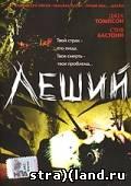 Леший: Природа страха \\ Man-Thing (2005) смотреть фильм \\ трейлер онлайн - 14 Декабря 2011 - Портал ужасов Страхлэнд