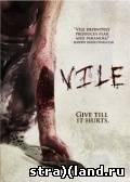 Гнусный / Vile (2011) смотреть фильм трейлер онлайн - 9 Октября 2012 - Портал ужасов Страхлэнд