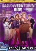 Город Хеллоуин 3 Halloweentown High (2004) смотреть фильм трейлер онлайн - 31 Октября 2012 - Портал ужасов Страхлэнд