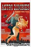 Астро-зомби The Astro-Zombies (1968) смотреть фильм трейлер онлайн - 19 Июня 2011 - Портал ужасов Страхлэнд
