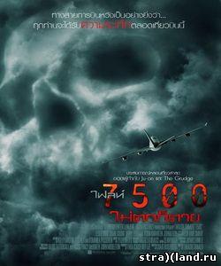 Фильмы Катастрофы смотреть онлайн бесплатно в